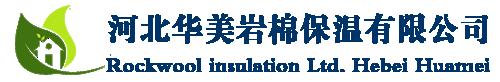 河北华美岩棉保温材料有限公司